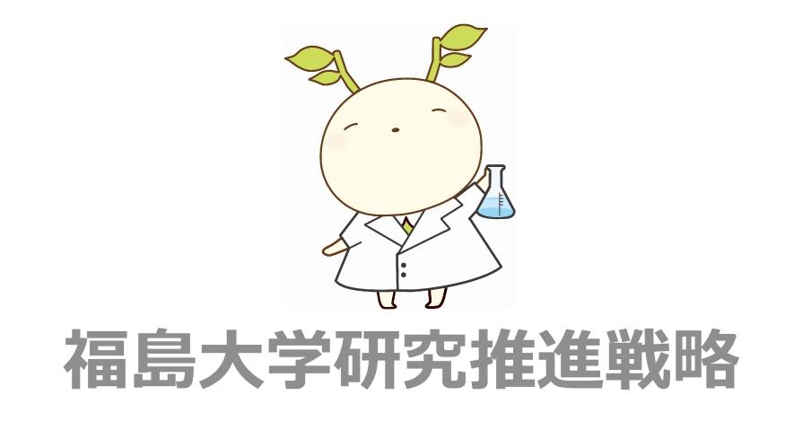 福島大学研究推進戦略